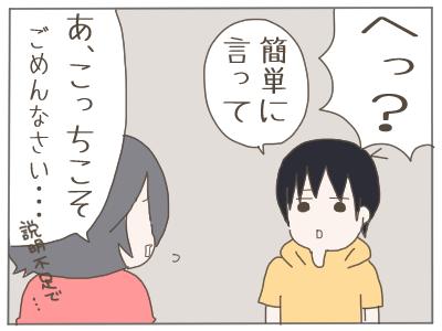 夫の変化3