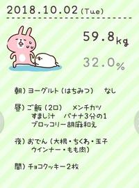Screenshot_20181011-215432_Diet