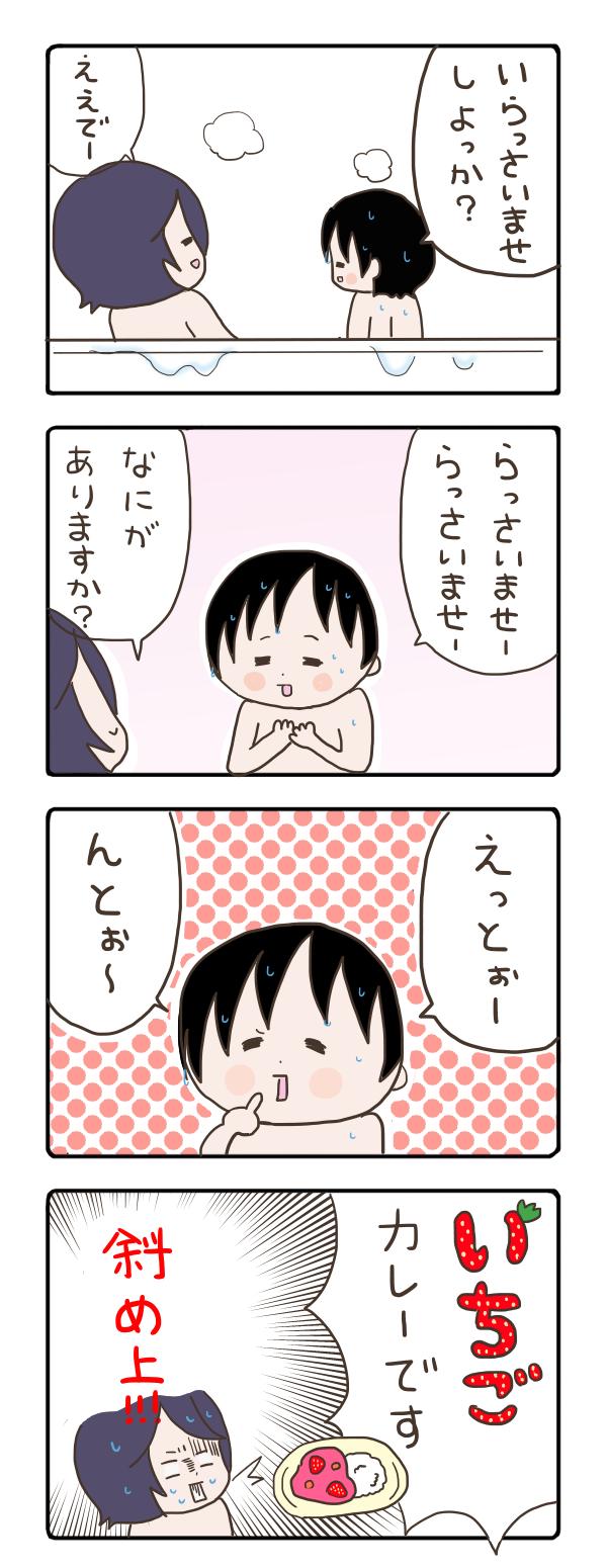 いちごカレー 1