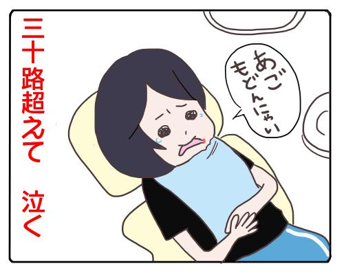 親知らず5