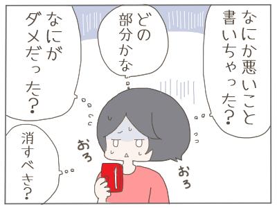 アンチコメ2