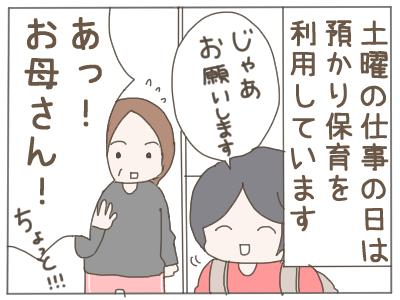 預かり モヤモヤ1