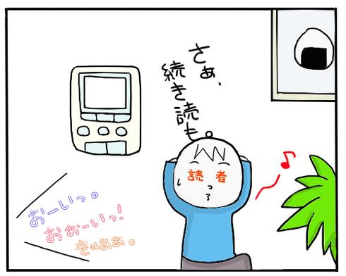 ぴんぽん6