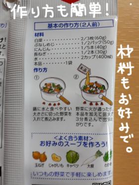 スープの素6