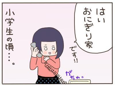 変態電話1