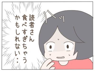 ダイエットお菓子7
