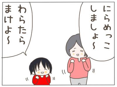 にらめっこ2