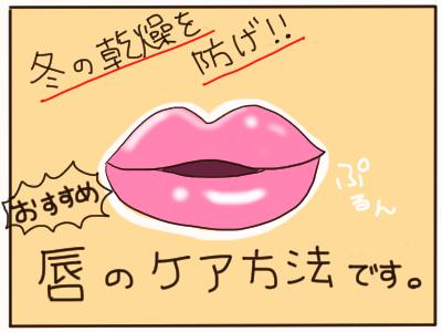 唇 乾燥 ケア