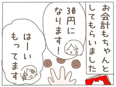 おうちレストラン10
