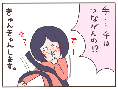 きゅんポイント3