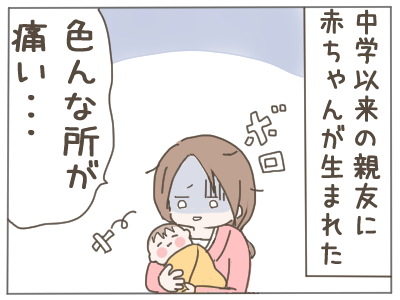 新米ママ1