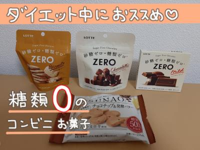 ダイエットお菓子1