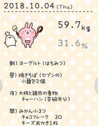 Screenshot_20181011-220002_Diet