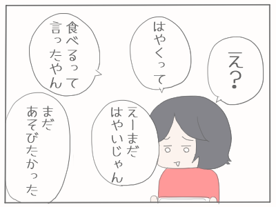イヤイヤ期5