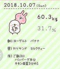 Screenshot_20181011-220736_Diet