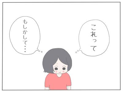 やきもち4