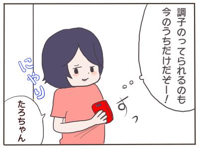 鬼あぷり3