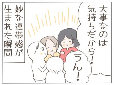 好きなママ友6