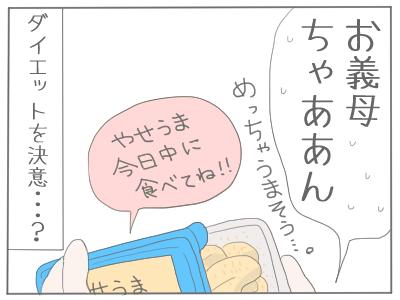ダイエット 甘い罠4