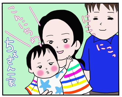 オフ会 ちぇ3