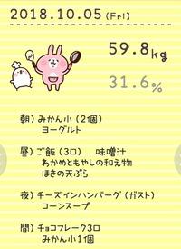 Screenshot_20181011-220311_Diet