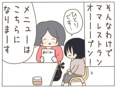 おうちレストラン6
