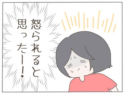 夫の変化5