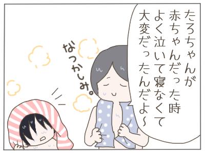 夜泣きの原因1