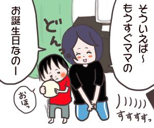 ママの誕生日3