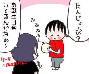 ママの誕生日2