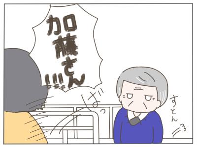 セクハラ21