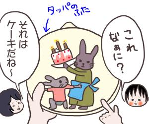 ママの誕生日1
