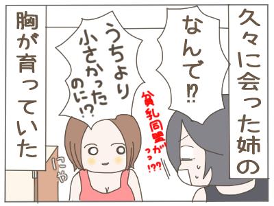 バストアップ1