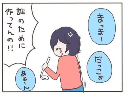 ワーママ5