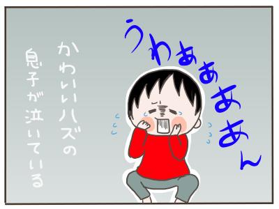 ワーママ3