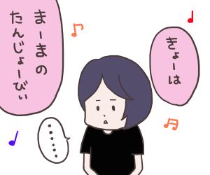 ママの誕生日8