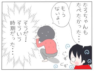 いらない5