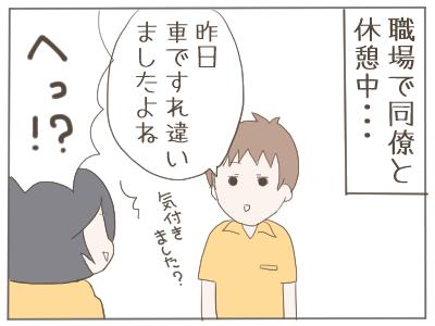 すれ違う1