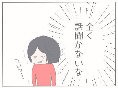 怒られ方4