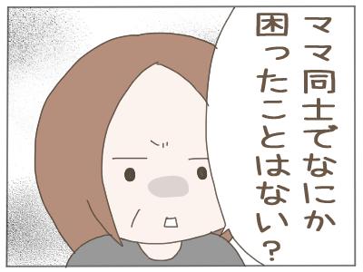 預かり モヤモヤ5