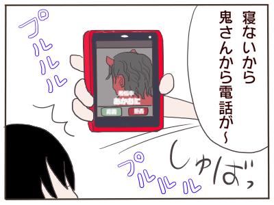 鬼あぷり4
