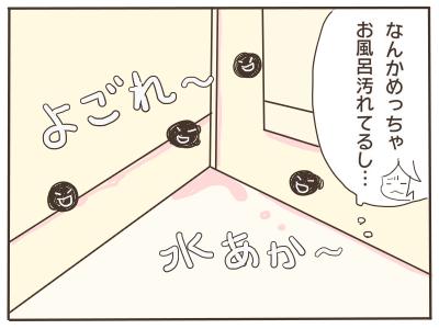 ぷち掃除2