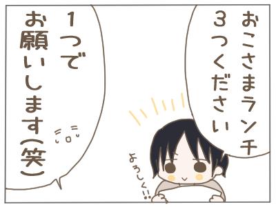 おうちレストラン9