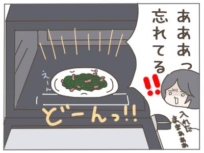 オーブン5