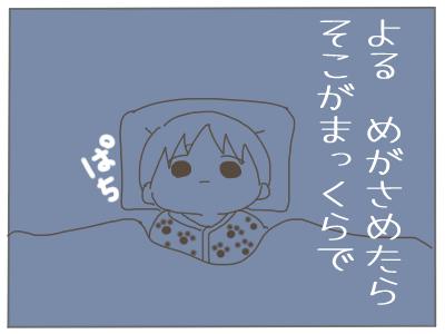 夜泣きの原因3