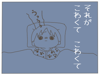夜泣きの原因4