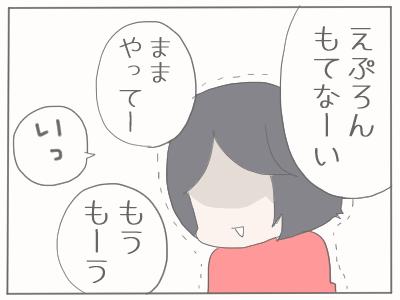 イヤイヤ期8