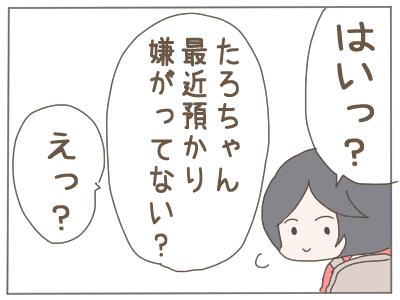 預かり モヤモヤ2