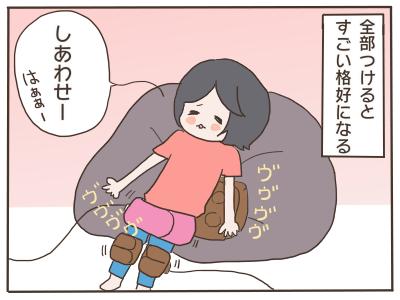 マッサージ3