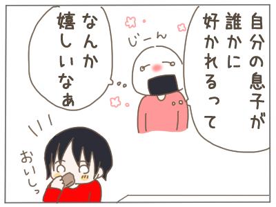 バレンタイン4